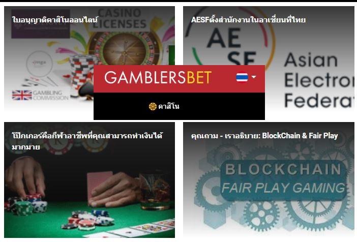 GamblersBet.com Is Now Available In Thai